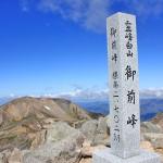 10月、紅葉の白山登山報告(前編)