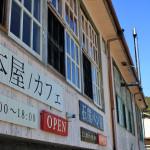 旧九重小学校、『bookcafe kuju』を訪ねる
