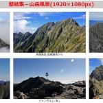 『壁紙集-山岳風景』ページ作成