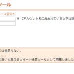 ツイッター検索/簡易ツール公開