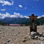 2020年8月常念岳山行報告(初日編)